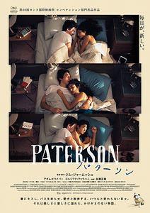 パターソンのポスター