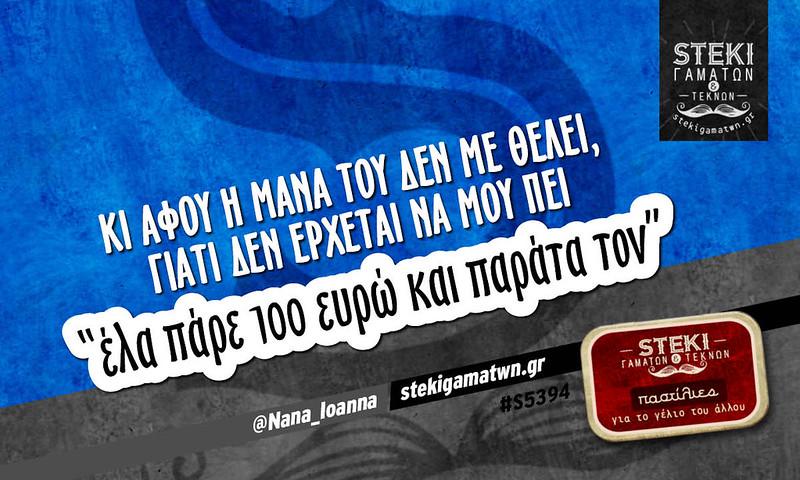 Κι αφού η μάνα του δεν με θέλει @Nana_Ioanna