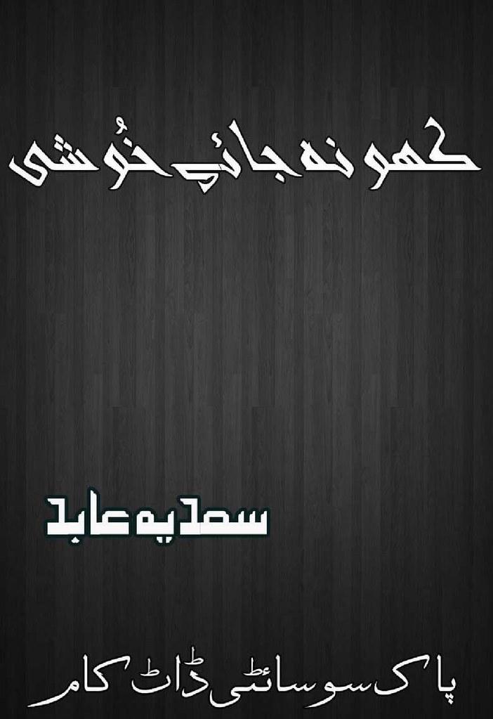 Kho Na Jae Khushi Complete Novel By Sadia Abid