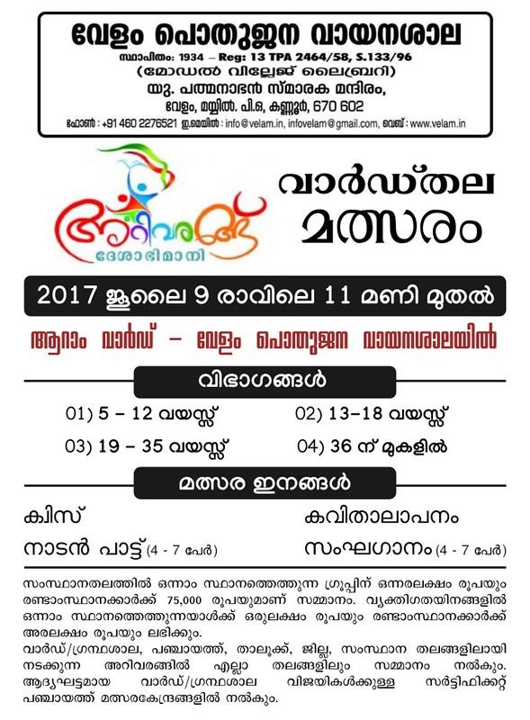 2017-07-09-Arivarang-Notice4