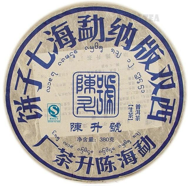Free Shipping 2008 ChenSheng Cake QI DA JIN GANG 380g*7cakes= 2660g YunNan MengHai Organic Pu'er Raw Tea Sheng Cha Weight Loss Slim Beauty