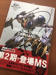 """Mobile Suit Gundam Iron Blood Orphans Mechanic & World 2"""