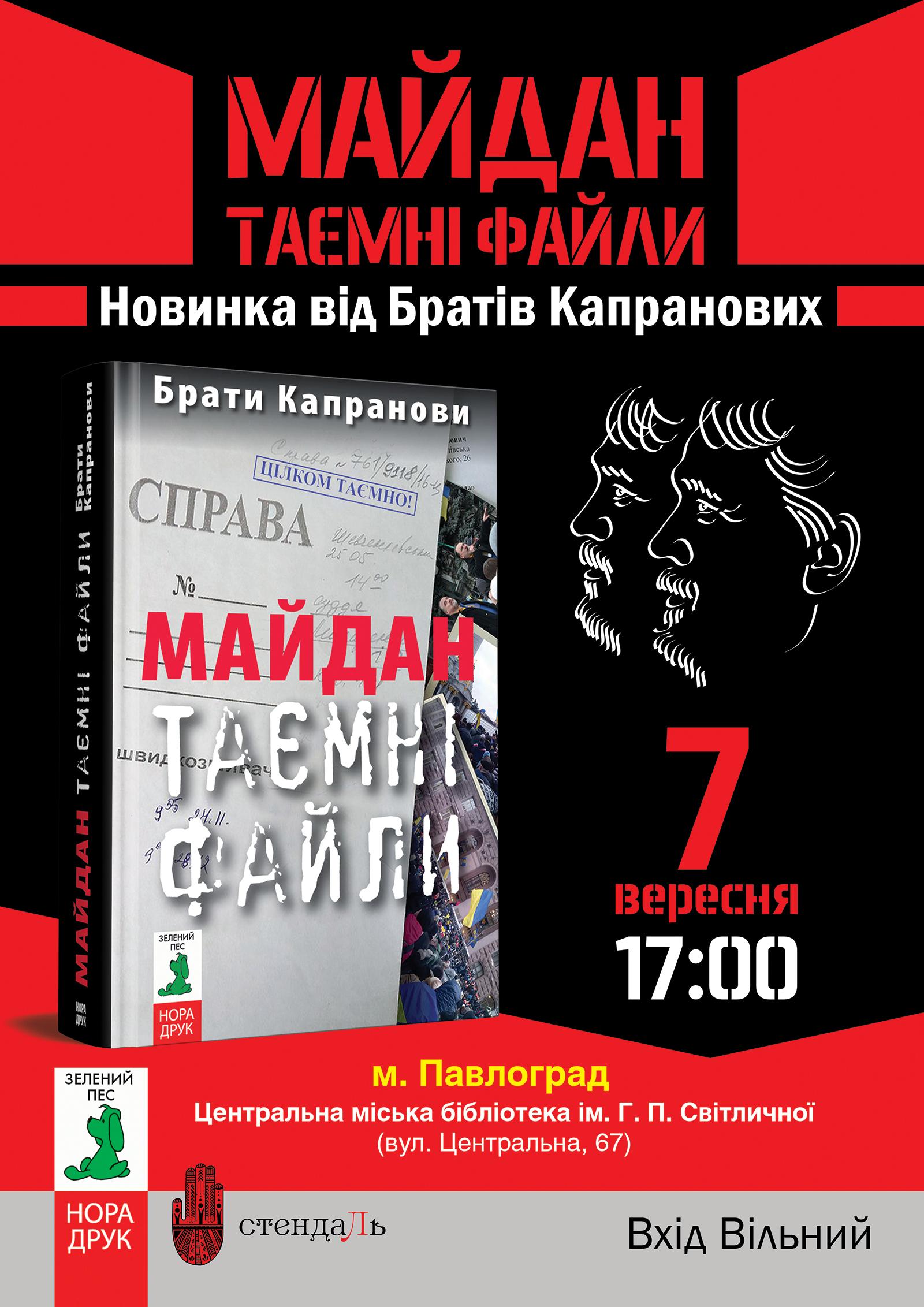 Майдан Таємні файли презентація Павлоград_prew
