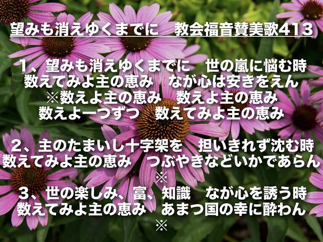 杉戸福音喫茶20170915.003