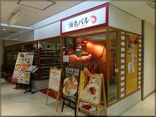 Photo:2017-08-31_T@ka.の食べ飲み歩きメモ(ブログ版)_海老、イタリアン、タイ料理が一緒に楽しめる!【川崎】海老バル_01 By:logtaka
