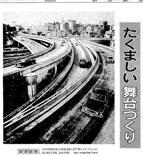 日本橋川をふさぐ首都高を「美しい曲線」とする朝日新聞 (1)