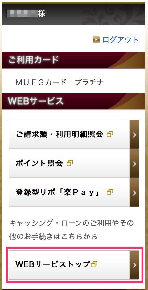 MUFG PP-03