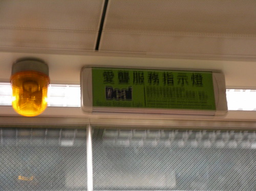 公車上的愛聾服務指示燈2007