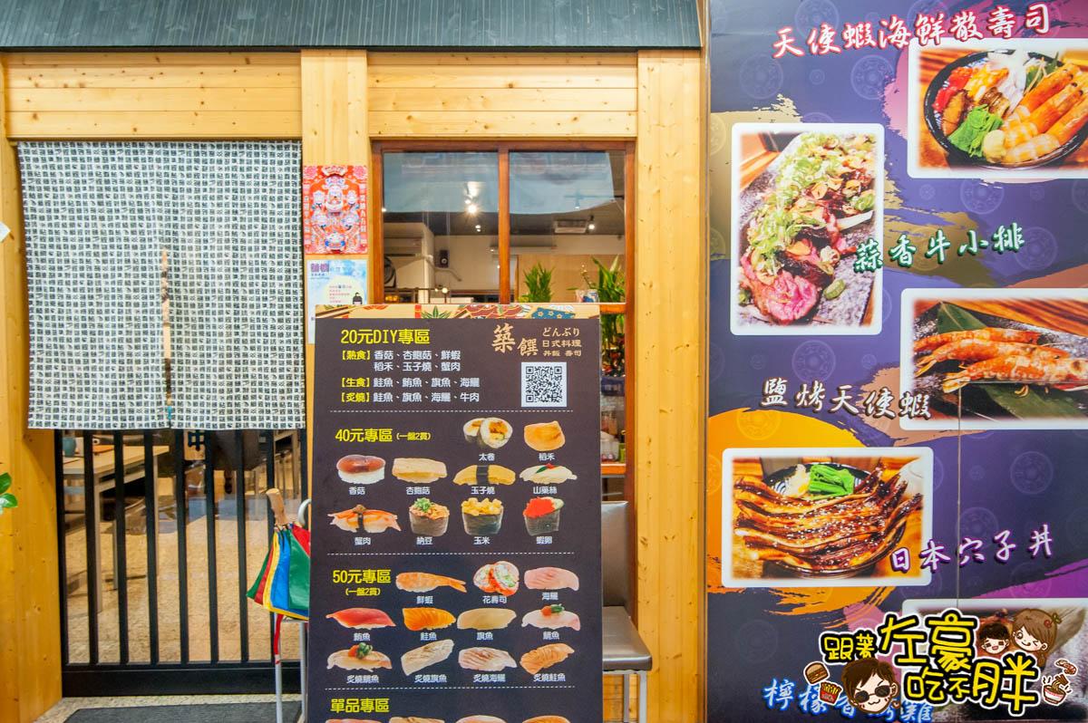 築饌日式料理丼飯壽司-3