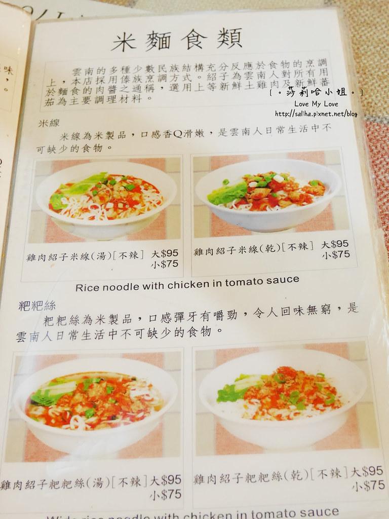 台北市政府站附近餐廳美食推薦滇味廚房菜單價位menu (3)