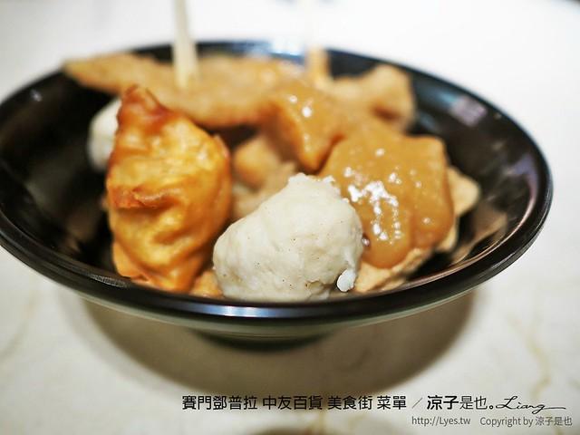 賽門鄧普拉 中友百貨 美食街 菜單 10