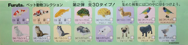 Flyer - Kaiyodo/Furuta/Takara