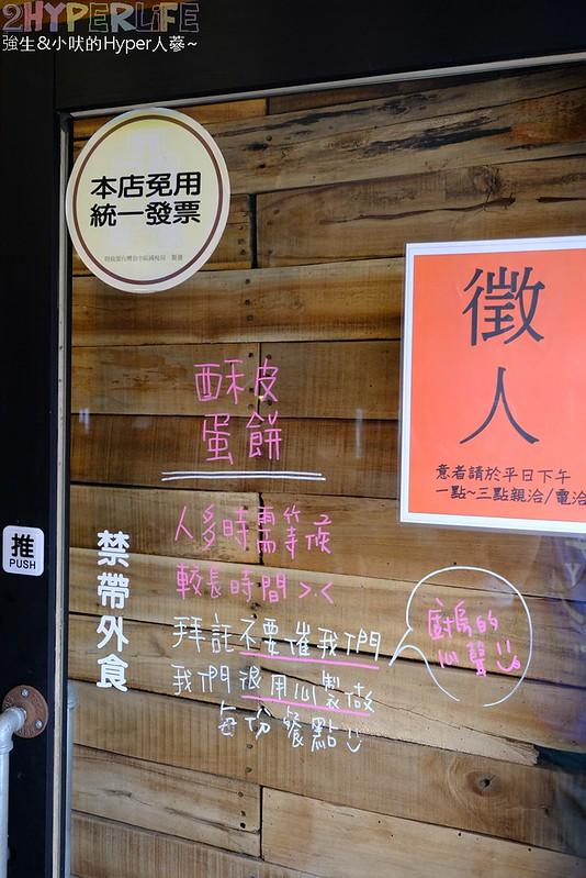 食點伴_台中早餐 (8)