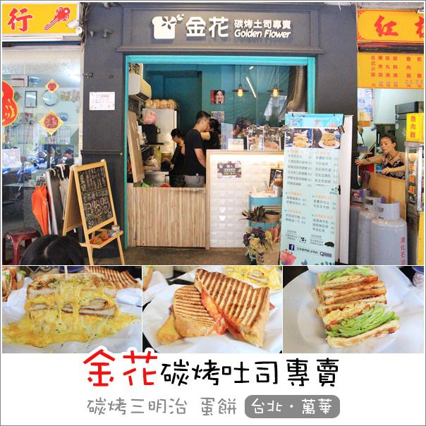 金花碳烤吐司專賣 (1)
