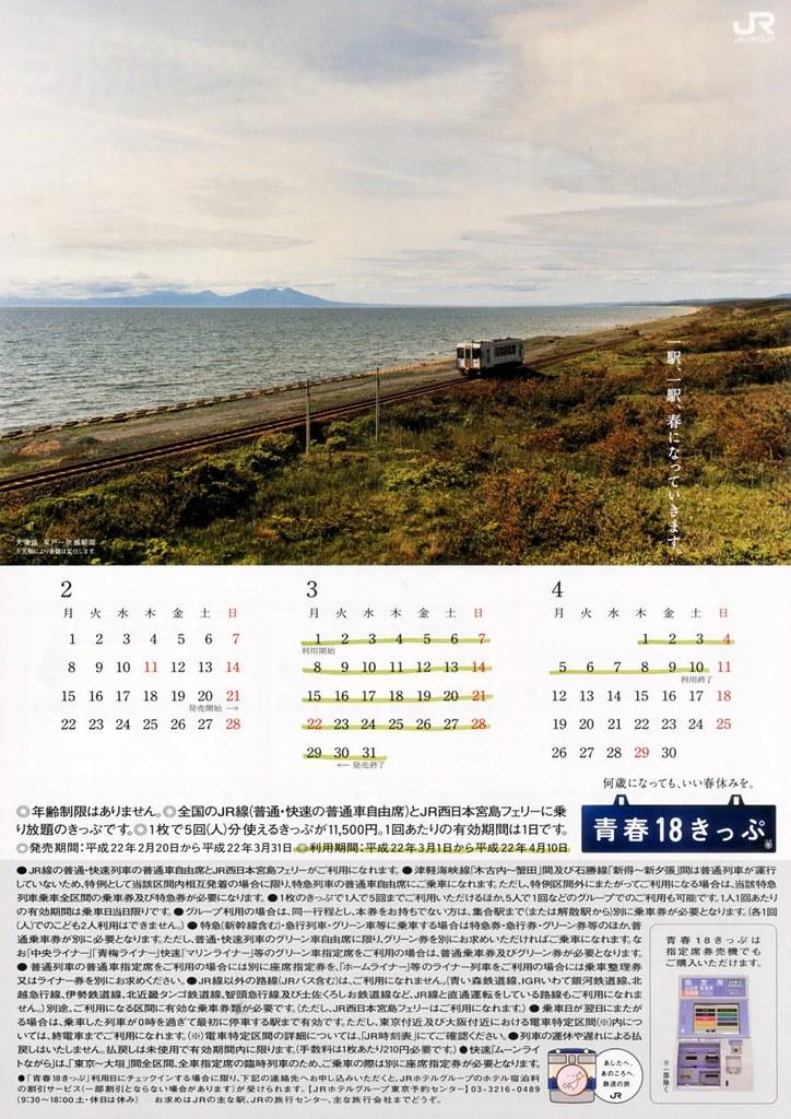 8-201001春-37-900x1273