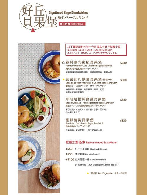 四四南村附近餐廳推薦好丘Good Chos貝果菜單menu價位 (2)