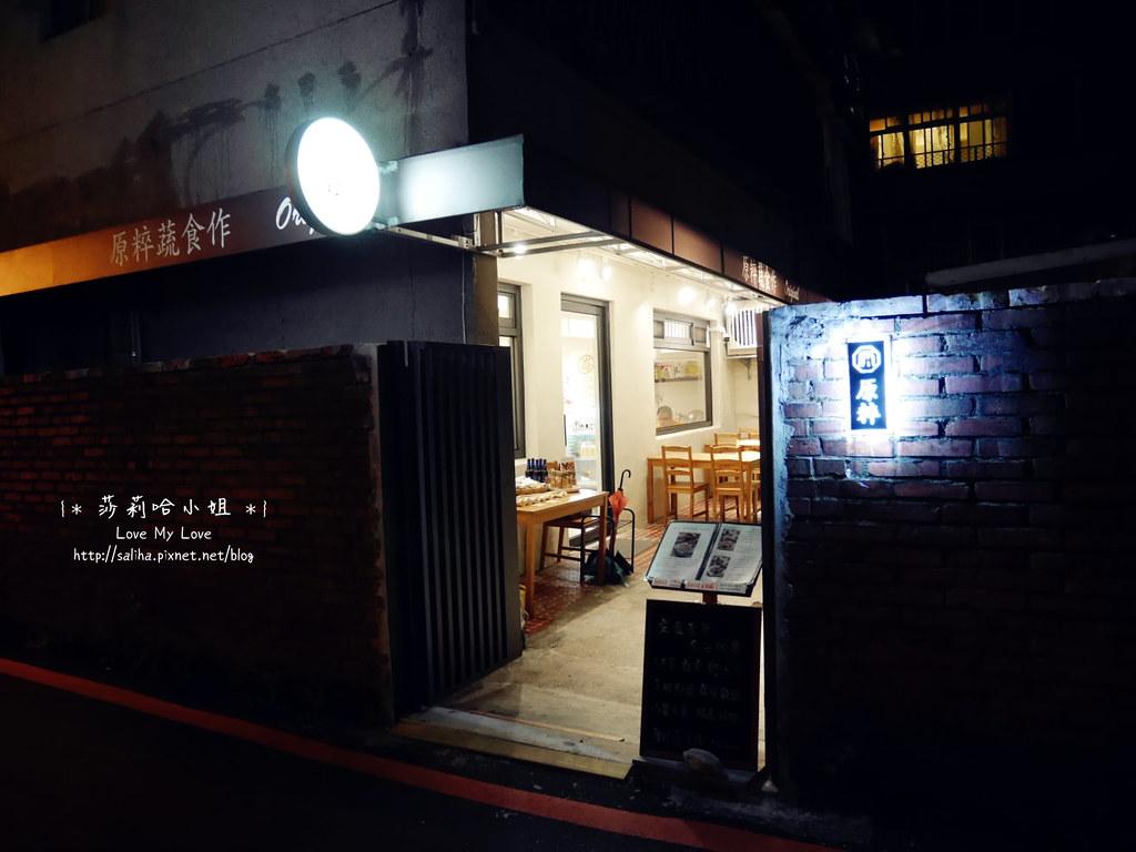 大坪林站素食餐廳推薦原粹吃素搬家 (9)