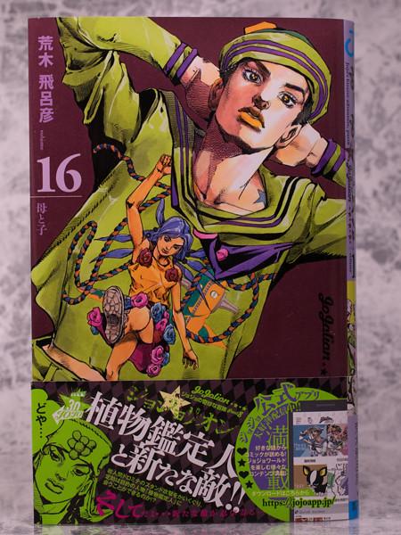 読後レビュー ジョジョリオン 16巻(ジョジョの奇妙な冒険)