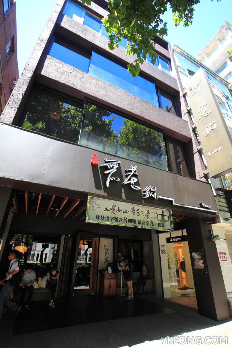 Wulao Hot Pot Zhongshan Taipei