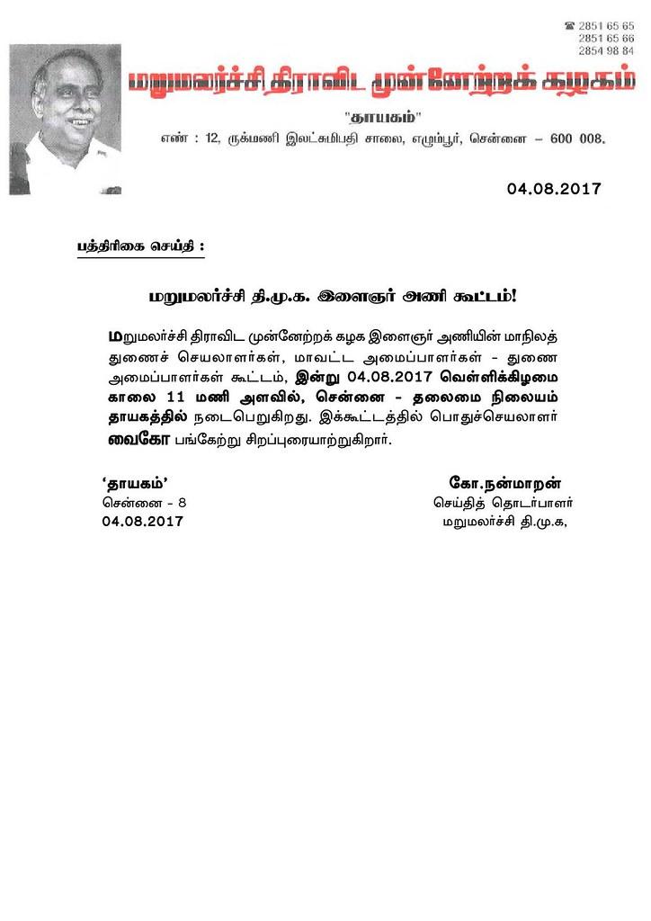 MDMK Press News(1)_000001