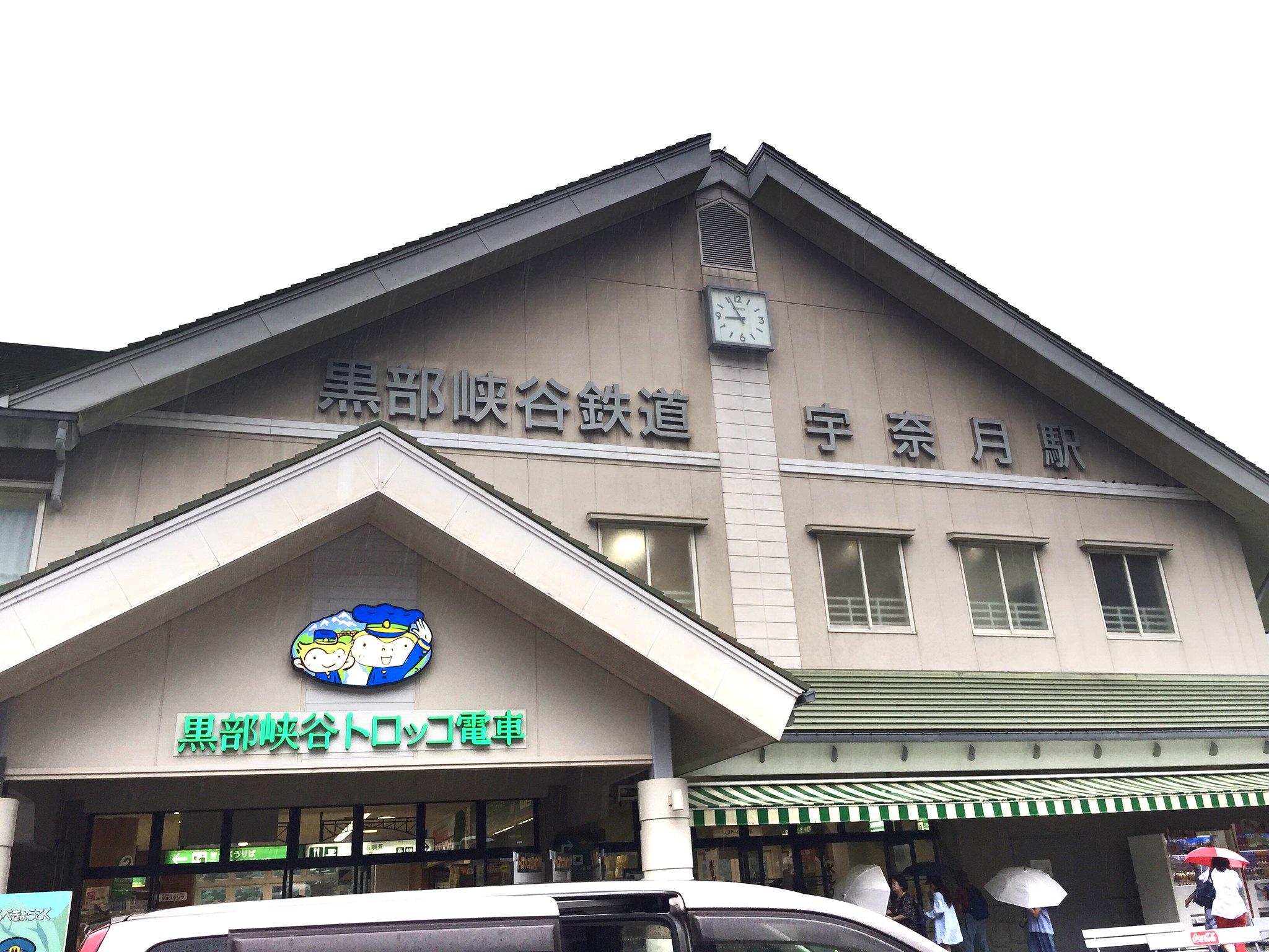 Unazuki Station.