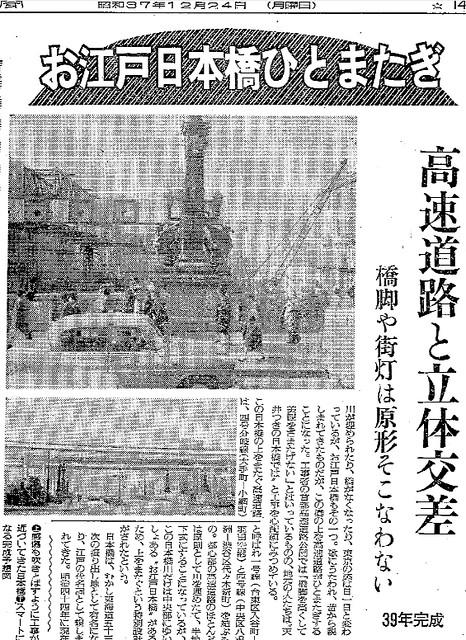 首都高速の日本橋川に架かる高架橋のデザイン等  (14)