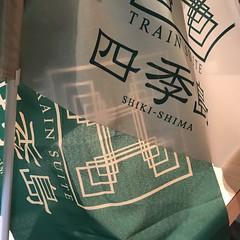 トランスイート四季島 旗