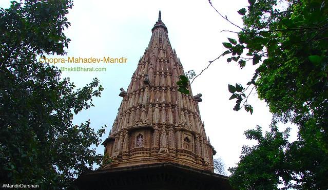 चौपड़ा महादेव मन्दिर () -  Shastri Nagar Dholpur Rajasthan