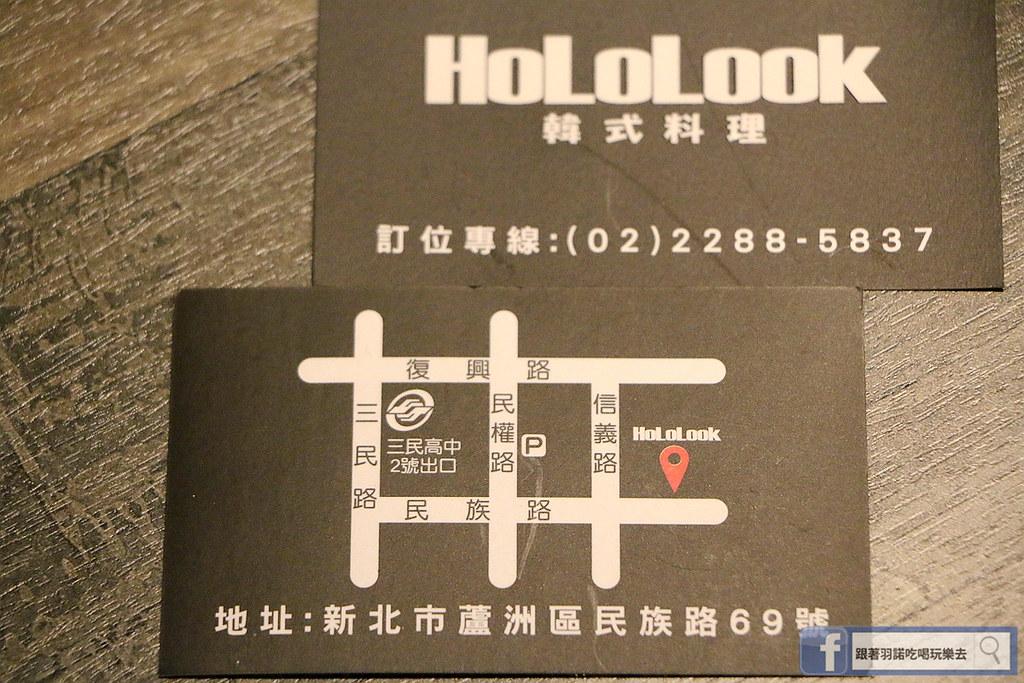 Hololook 韓式料理17