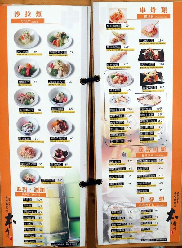 36762561862 e0eb240c94 b - 熱血採訪| 本壽司,食材新鮮美味,還有手卷、刺身、串炸