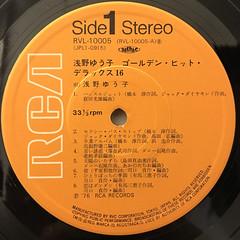 浅野ゆう子:ゴールデン・ヒット・デラックス 16(LABEL SIDE-A)