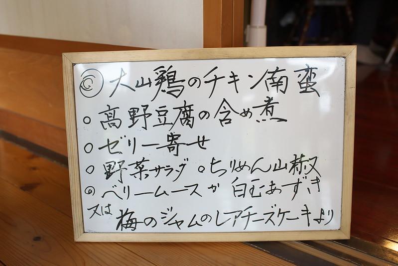 埼玉県 明覚 古民家カフェ 枇杏