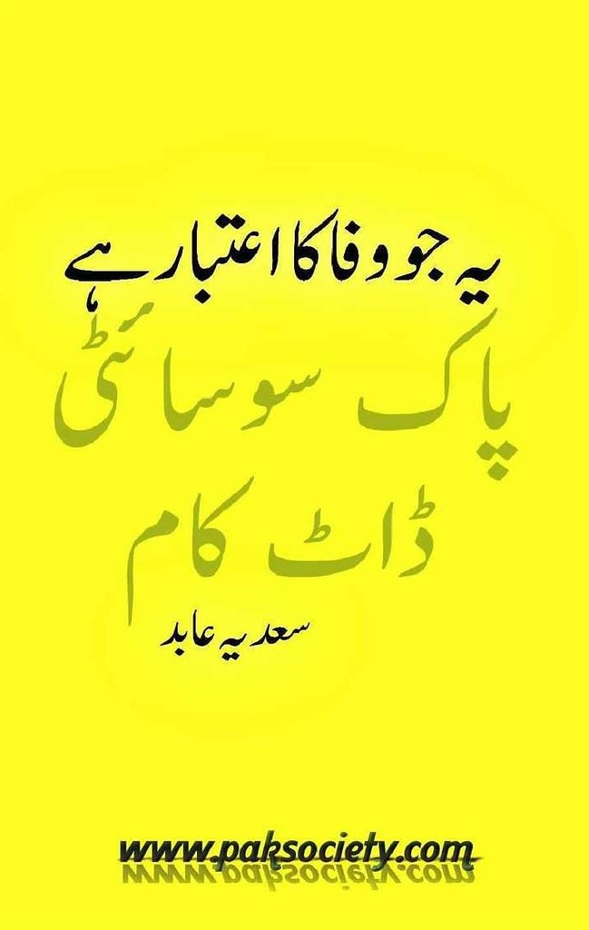 Ye Jo Wafa Ka Etbar Hai is a very well written complex script novel by Sadia Abid which depicts normal emotions and behaviour of human like love hate greed power and fear , Sadia Abid is a very famous and popular specialy among female readers