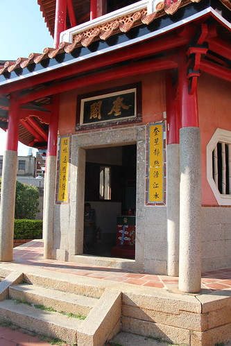 Mar, 01/11/2016 - 15:17 - 魁閣(魁星) - Kuíxīng (God of Literature) temple