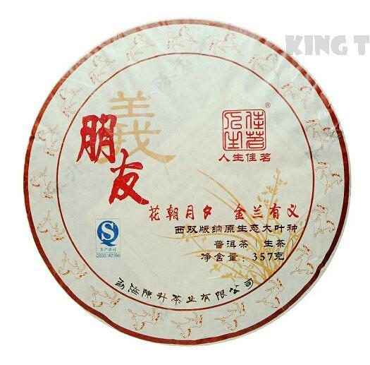 Free Shipping Pu'er Raw / Green Tea 2014 ChenSheng Friendship Beeng Cake Bing Unfermented / Qing / Sheng Cha 357g