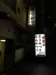 TORIKATSU CHIKEN