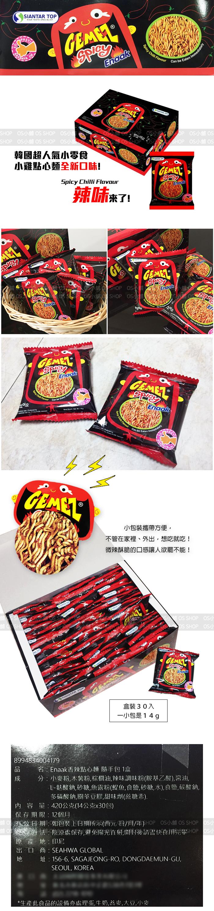 辣味小雞麵1+