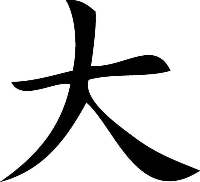 0911-324-kanji-big