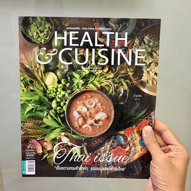 Health & Cuisine ฉบับที่ ๑๙๙ เดือนสิงหาคม ๒๕๖๐