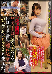 CLUB-398 Complete Voyeurism A Case Of Having Sex With A Beautiful Wife Living In The Same Apartment With Two Wife Getting Into The Room And Having Sex.That 12