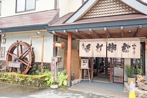 DSCF8914-Yamaguchiya10