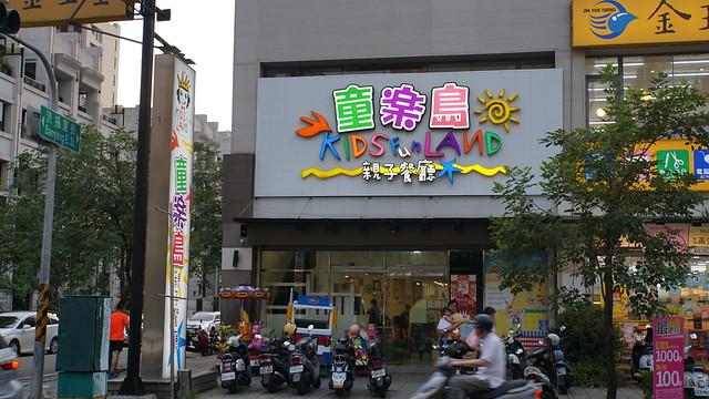 童樂島招牌@童樂島親子餐廳