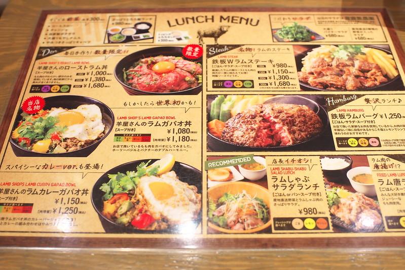 羊肉酒場0,19 ワテラス店 (ゼロコンマイチキュウ)