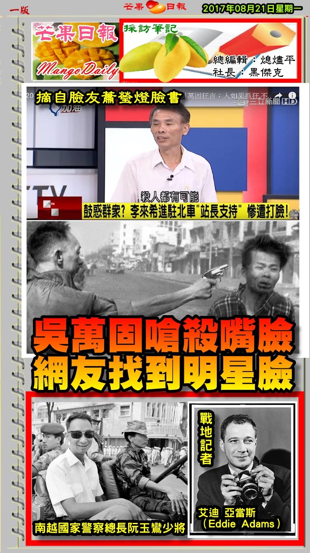 170821芒果日報--採訪筆記--吳萬固醜惡嘴臉,網友找到明星臉