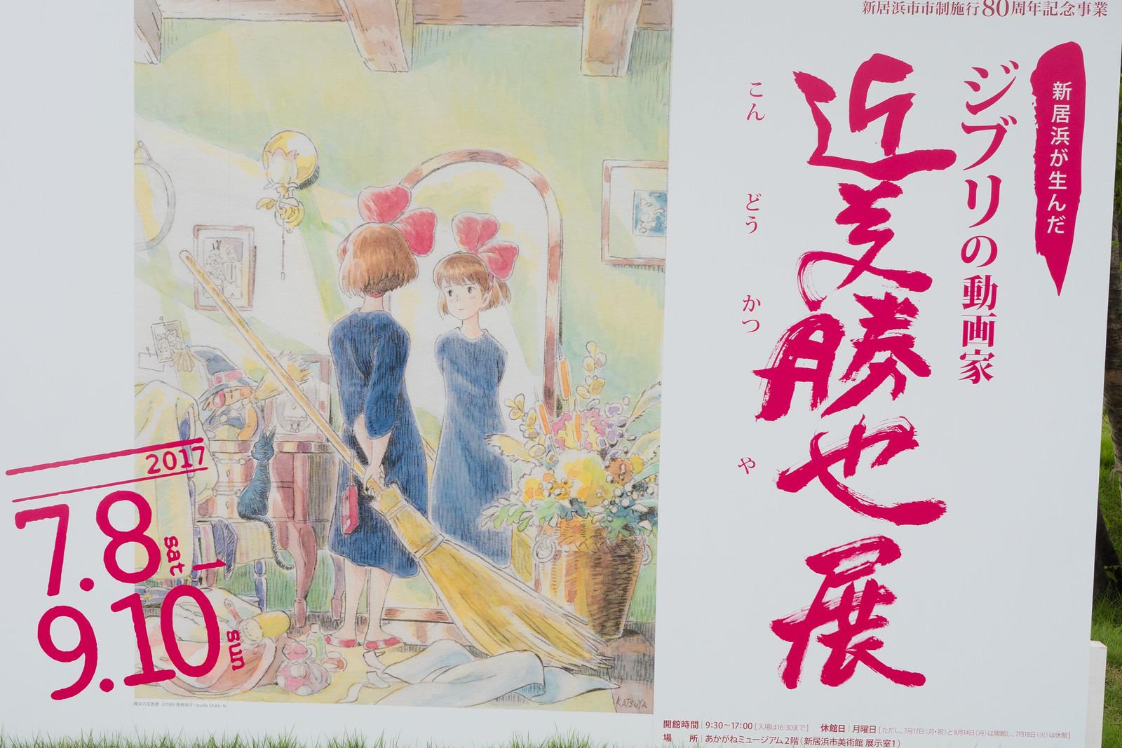 Ghibli_katsuyakondo-50