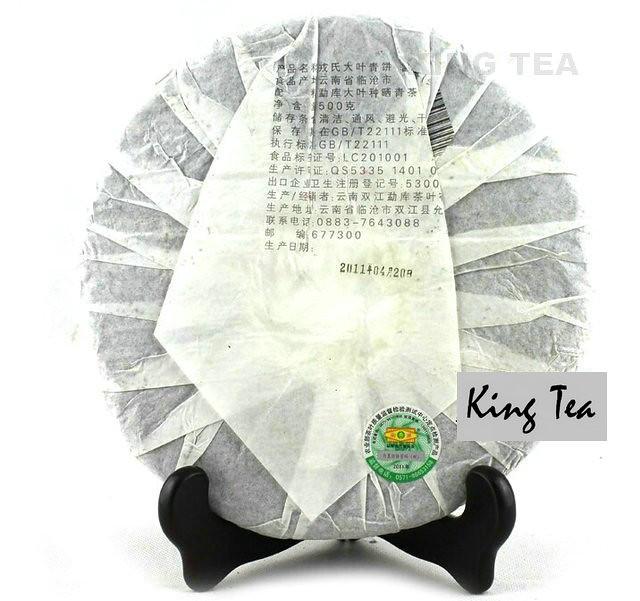 Free Shipping 2011 ShuangJiang MENGKU Large Leaf Green Cake 500g China YunNan MengHai Chinese Puer Puerh Organic Raw Tea Sheng Cha