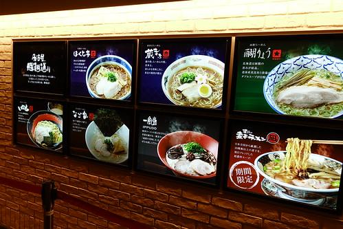 名古屋站美食街