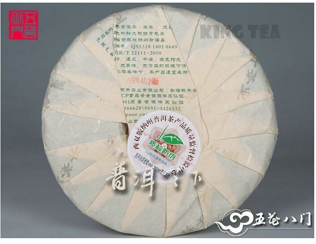 Free Shipping 2012 ChenSheng Beeng Cake Bing TianYun 400g YunNan MengHai Organic Pu'er Raw Tea Sheng Cha Weight Loss Slim Beauty