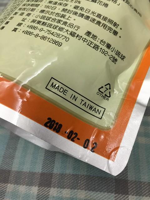 1060819-合家-小琉球手工麻花捲(原味)