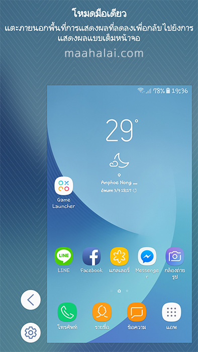 Samsung One Hand Mode